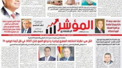 صورة جريدة المؤشر الاقتصادي العدد 73 – فبراير 2021