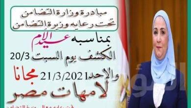 صورة تحت رعاية وزيرة التضامن .. 34 مستشفى تفتح أبوابها للأمهات السبت والاحد للكشف والتشخيص مجانا