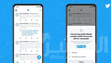 صورة تويتر يضع إشعارات على التغريدات التي تحتوي على معلومات مضللة حول لقاحات كوفيد_19