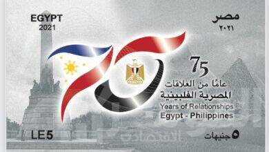 صورة هيئة البريد تصدر طابع بريد تذكاري بمناسبة مرور ٧٥ عاماً على بداية العلاقات المصرية الفلبينية
