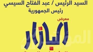 """صورة تحت رعاية السيسي جهاز تنمية المشروعات ينظم معرض """"البازار"""" للمشغولات اليدوية"""