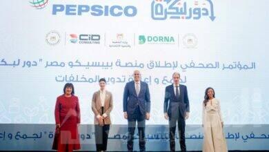 """صورة بيبسيكو مصر تطلق منصة """"دور لبكرة"""" لجمع وإعادة تدوير المخلفات"""