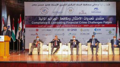 صورة البريد المصري يشارك في منتدى تحديات الامتثال ومكافحة الجرائم المالية