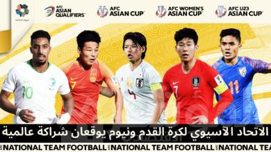 صورة نيوم شريكاً عالمياً لبطولات ومسابقات  الاتحاد الآسيوي لكرة القدم للفترة 2021-2024
