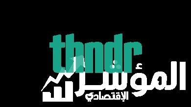 صورة ثاندر تكنولوجي القابضة تقود تحالفاً يهدف إلى توفير استخدام التوقيع الإلكتروني في مصر
