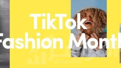 """صورة """"شهر الأزياء على تيك توك""""… أول معرض رقمي لمحبي الموضة العالمية"""