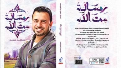 """صورة نهضة مصر: كتاب """"رسالة إلى الله"""" بمعرضي الاسكندرية و الشيخ زايد للكتاب حالياً"""