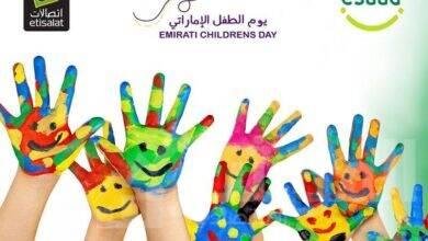 """صورة """"إسعاد""""و""""اتصالات"""" تقدمان خصومات لجميع أعضاء """"إسعاد"""" تصل لغاية 70% بمناسبة يوم الطفل الإماراتي"""
