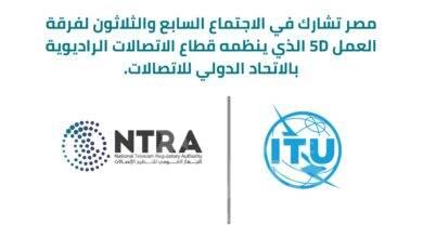 صورة مصر تشارك في الاجتماع السابع والثلاثون لفرقة العمل5D الذي ينظمه قطاع الاتصالات الراديوية