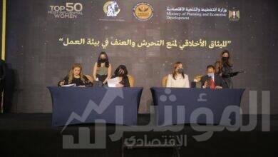 صورة «منتدى الخمسين» يتعاون هيئة الأمم المتحدة للمرأة لإقرار «الميثاق الأخلاقى لمنع التحرش بمواقع العمل» بكافة المؤسسات العامة والخاصة