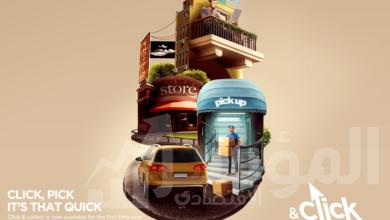 """صورة تجربة تسوق جديدة في مصر مع خدمة """"Click and Collect"""""""