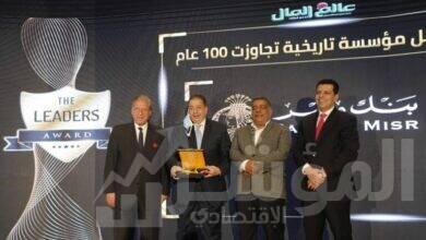 صورة LEADERS 2020 تكرم بنك مصر بجائزة الأفضل في الشركات التاريخية -صور