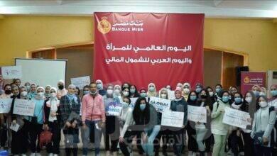 """صورة بنك مصر ينظم فاعلية تثقيفية ورياضية للاحتفال بـ """" اليوم العالمي للمرأة"""" تدعيما للشمول المالي"""