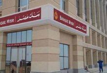 """صورة """"بنك مصر"""" يقدم العديد من العروض والمزايا المجانية بمناسبة فعاليات الأسبوع العالمي للشمول المالي واليوم العالمي للادخار"""