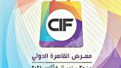 صورة انطلاق فعاليات الدورة الـ 54 لمعرض القاهرة الدولي سبتمبر المقبل