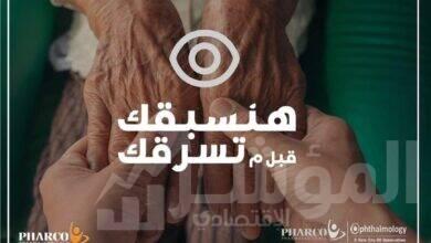 صورة مجموعة فاركو تطلق حملة للتوعية بمرض الجلوكوما