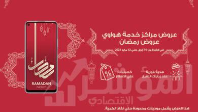 صورة هواوى تطلق حملة عروض ترويجية بخصومات كبيرة لخدمات ما بعد البيع الصيانة