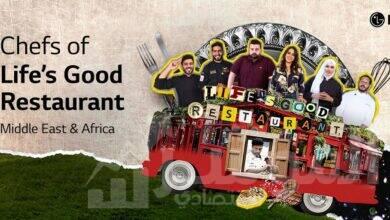"""صورة مسابقة إل جي """"LIFE'S GOOD RESTAURANT"""" تفتح أبواب المشاركة للمصريين"""
