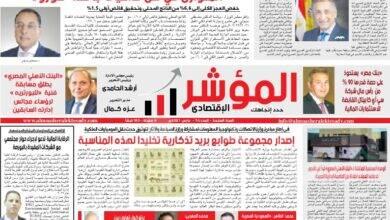 """صورة """" المؤشر الاقتصادي """" : الحكومة توافق على مشروع موازنة العام المالي المقبل 2021/2022"""