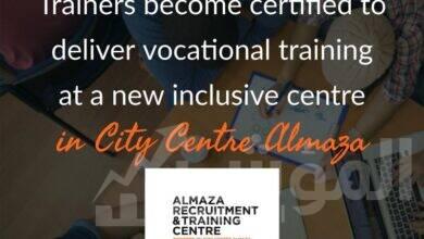 صورة تطوير الشباب في مجالي البيع بالتجزئة والضيافة في مركز تدريب مهني جديد في سيتي سنتر ألماظة