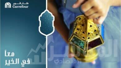 صورة كارفور تستقبل شهر رمضان المبارك بعروض مميزة وتوفّر وجبات لنحو 400 أسرة مصرية بالشراكة مع بنك الطعام المصري
