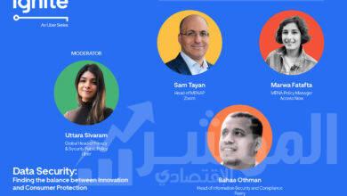 صورة أوبر تجمع خبراء متخصصين في الشرق الأوسط وشمال إفريقيا لمناقشة حماية البيانات والابتكار المسؤول