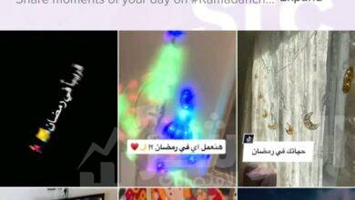 """صورة """"تيك توك"""" تطلق هاشتاج #أجواءرمضان لمشاركة مستخدميها فعاليات الشهر الكريم"""