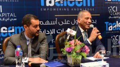 صورة اليوم.. بدء التداول على سهم شركة تعليم لخدمات الإدارة بالبورصة المصرية