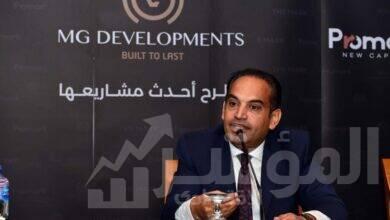 """صورة """"MG Developments"""" تطلق أحدث مشروعاتها في العاصمة الادارية الجديدة"""