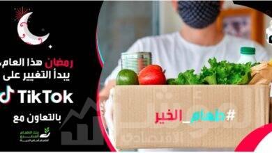 """صورة تيك توك"""" تتعاون مع """"بنك الطعام المصري"""" لنشر الوعي بأهمية عدم هدر الغذاء"""