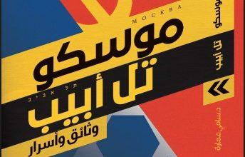 """صورة """"موسكو.. تل أبيب"""" اصدار جديد لنهضة مصر"""