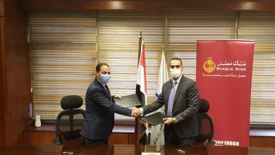 صورة بنك مصر يوقع بروتوكول تعاون مع الهيئة القومية للأنفاق لدعم منظومة التحصيل الإلكتروني