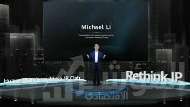 صورة هواوي تستعرض أحدث الحلول التكنولوجية المبتكرة لـ«التحول الرقمي الصناعي وحماية البيانات»