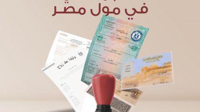 صورة ماجد الفطيم تفتتح مكتب سجل مدني في مول مصر