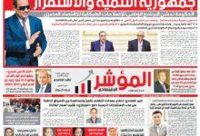 """صورة """" المؤشر الإقتصادي """" : جمهورية التنمية والاستقرار  .. الحكومة تدشن البرنامج الوطني للإصلاحات الهيكلية للاقتصاد المصري"""