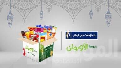 """صورة بنك الإمارات دبي الوطني – مصر يتبرع بتوزيع  """"كرتونة رمضان"""" لأكثر من 3700 أسرة خلال شهر رمضان الكريم"""