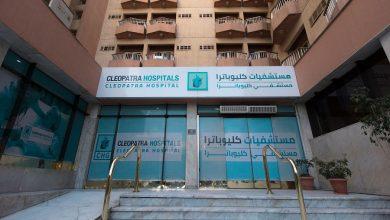 """صورة مجموعةمستشفياتكليوباتراتتقدمللرقابةالمالية للموافقة على عرضشراءإجباري للاستحواذعلى100%من""""الإسكندرية للخدماتالطبية"""""""