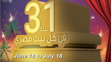 """صورة """"إل جي"""" تحتفل بالعيد الـ 31 لإنطلاق عملياتها في السوق المصري وترد الجميل لعملائها"""