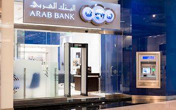 """صورة البنك العربي يتيح خدمة """"فوري"""" للدفع الإلكتروني لعملائه"""