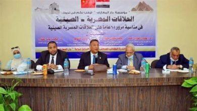 صورة ندوه تناقش تعزيز ازدهار وقوة العلاقات المصرية – الصينية بعد مرور 65 عاما