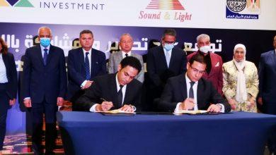 صورة وزير قطاع الأعمال العام يشهد توقيع عقد تطوير والمشاركة بالإدارة لعروض الصوت والضوء بالأهرامات بتكلفة حوالي 200 مليون جنيه
