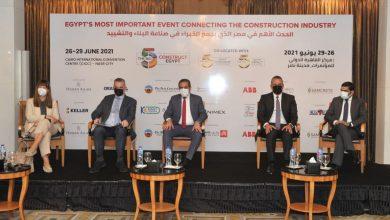 صورة معرض بيج 5 مصر للبناء The Big 5 Construct Egypt يعود في ٢٠٢١ لدعم قطاع التشييد والبناء في مصر