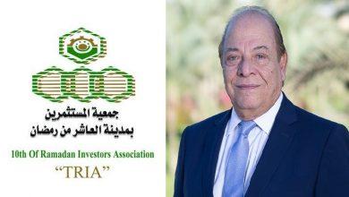 صورة جمعية مستثمرى العاشر من رمضان تستضيف رئيس هيئة الرقابة الصناعية غدا
