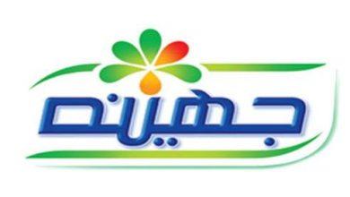 صورة شركة جهينه : لا داع للذعر فلا نواجه حطر الشطب من البورصة المصرية