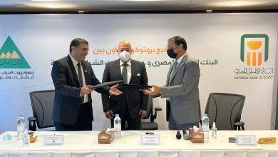 صورة البنك الأهلي المصري يوقع بروتوكول تعاون مع جمعية بيوت الشباب المصرية