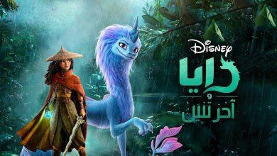 """صورة الجمعة المقبل ..بث فيلم """"رايا وآخر تنين"""" الجديد من """"ديزني"""" على OSN"""