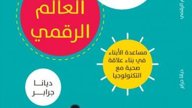 """صورة نهضة مصر تصدر ترجمة لكتاب """"تنشئة الإنسان في العالم الرقمي"""" لنشر ثقافة حماية الأبناء من مخاطر الإنترنت"""