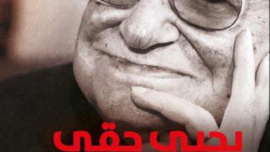"""صورة نهضة مصر تحتفي ب بالكاتب الراحل """"يحيى حقي"""" بإصدار طبعة خاصة لجميع أعماله"""