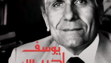 """صورة نهضة مصر: طبعات خاصة للأعمال الكاملة للراحل د.""""يوسف إدريس"""""""