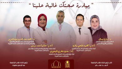صورة صحتك غالية علينا… مبادرة طبية ينظمها اتحاد طلاب جامعة أسيوط